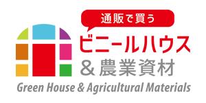 通販で買うビニールハウス(パイプハウス)&農業資材(姉妹サイトです)